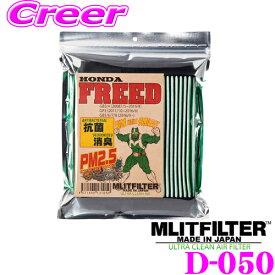 MLITFILTER エムリットフィルター D-050ホンダ フリード/フリード+/フリードスパイク用 エアコンフィルター【花粉やPM2.5を除去して抗菌・防臭!】