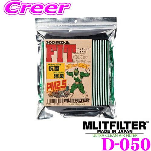 MLITFILTER エムリットフィルター D-050 ホンダ フィット/フィットシャトル(ハイブリッド含む)用エアコンフィルター 【花粉やPM2.5を除去して抗菌・防臭!】