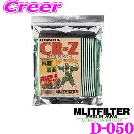 【11/19〜11/26 エントリー+楽天カードP12倍以上】MLITFILTER エムリットフィルター D-050 ホンダ ZF系 CR-Z用エアコンフィルター【花粉やPM2.5を除去して抗菌・防臭!】