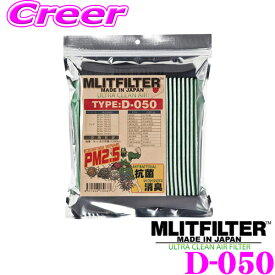 MLITFILTER エムリットフィルター TYPE:D-050 エアコンフィルター 【花粉やPM2.5を除去して抗菌・防臭!】 【ホンダ フリード/フィット/ヴェゼル/ステップワゴン 等】