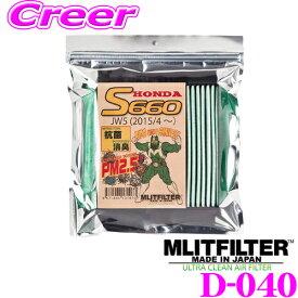 【11/19〜11/26 エントリー+楽天カードP12倍以上】MLITFILTER エムリットフィルター D-040 ホンダ JW5 S660専用 エアコンフィルター 【花粉やPM2.5を除去して抗菌・防臭!】