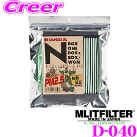 MLITFILTER エムリットフィルター D-040ホンダ Nシリーズ専用 エアコンフィルター【N BOX/N ONE/N WGN 等適合】