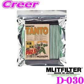 MLITFILTER エムリットフィルター D-030ダイハツ LA600S/LA610S タント/タントカスタム等 用 エアコンフィルター【花粉やPM2.5を除去して抗菌・防臭!】