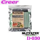 MLITFILTER エムリットフィルター TYPE:D-030 エアコンフィルター 【花粉やPM2.5を除去して抗菌・防臭!】 【タント/ミ…