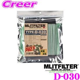 MLITFILTER エムリットフィルター TYPE:D-030エアコンフィルター【花粉やPM2.5を除去して抗菌・防臭!】【タント/ミラ/ムーヴ/アルト/ワゴンR/86等】