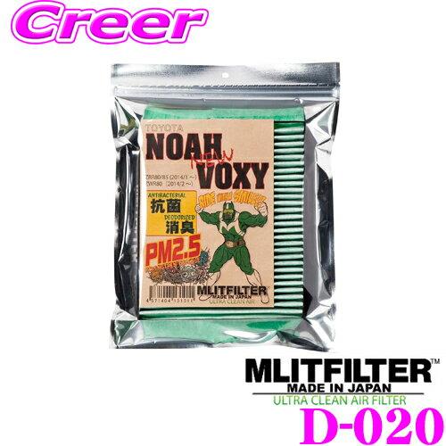 MLITFILTER エムリットフィルター TYPE:D-020 トヨタ 80系 ノア/ヴォクシー用 エアコンフィルター 【花粉やPM2.5を除去して抗菌・防臭!】