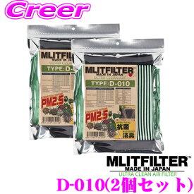 MLITFILTER エムリットフィルターD-010+D-010 エアコンフィルター 2個セットアクア アルファード ヴェルファイア クラウン ランドクルーザー カローラフィールダー マークX プリウス ハイエース 200系 適合
