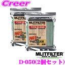 MLITFILTER エムリットフィルター D-050+D-050 set エアコンフィルター 2個セット 【ホンダ フリード/フィット/ヴェゼ…