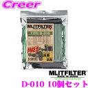MLITFILTER エムリットフィルター D-010 10個セット エアコンフィルター 【アクア アルファード ヴェルファイア カロ…