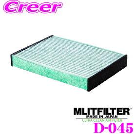 MLITFILTER エムリットフィルター D-045ホンダ JF3 JF4 N-BOX / JJ1 JJ2 N-VAN専用 エアコンフィルター【花粉やPM2.5を除去して抗菌・防臭!】