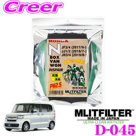 MLITFILTER エムリットフィルター D-045 ホンダ JF3 JF4 N-BOX / JJ1 JJ2 N-VAN専用 エアコンフィルター 【花粉やPM2.5を除去して抗菌・防臭!】