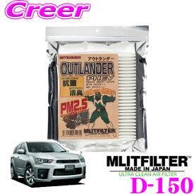 MLITFILTER エムリットフィルター D-150 三菱 CW系 アウトランダー/GG2W アウトランダーPHEV 専用エアコンフィルター 純正品番:7803A004/7803A109 forプロフェッショナル MASHIRO