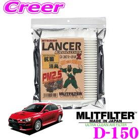 MLITFILTER エムリットフィルター D-150 三菱 CZ4A ランサーエボリューションX 専用エアコンフィルター 純正品番:7803A005 forプロフェッショナル MASHIRO