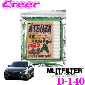 MLITFILTER エムリットフィルター D-140 マツダ BM系 アクセラ専用エアコンフィルター 純正品番:KD45-61-J6X forプロフェッショナル MASHIRO
