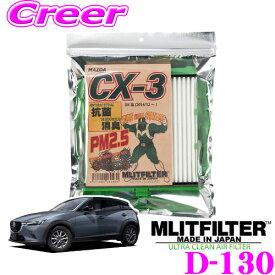 MLITFILTER エムリットフィルター D-130 マツダ DK系 CX-3専用エアコンフィルター 純正品番:D09W-61-J6X forプロフェッショナル MASHIRO