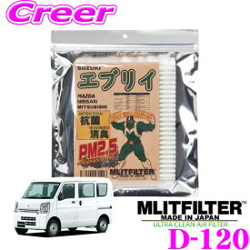 MLITFILTER エムリットフィルター D-120 スズキ DA64 DA17 エブリィ等 専用エアコンフィルター 純正品番:95861-68H00/95861-64P00等 forプロフェッショナル MASHIRO