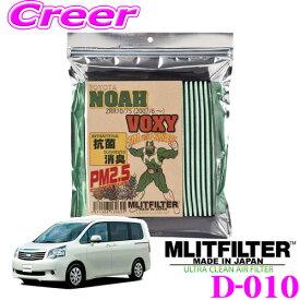 MLITFILTER エムリットフィルター D-010 ノア/ヴォクシー 専用エアコンフィルター 【トヨタ 70系ノア/70系ヴォクシー用】