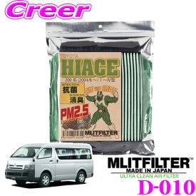 MLITFILTER エムリットフィルター D-010 ハイエース/レジアスエース 1型/2型/3型/4型 専用エアコンフィルター 【トヨタ ハイエース 200系 /200系レジアスエース用】