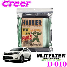 MLITFILTER エムリットフィルター D-010 60系 ハリアー/ハリアーハイブリット専用エアコンフィルター 【トヨタ 60系 ハリアー/ハリアーハイブリット用】