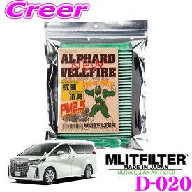 MLITFILTER エムリットフィルター TYPE:D-020 トヨタ 30系 アルファード/ヴェルファイア用 エアコンフィルター 【花粉やPM2.5を除去して抗菌・防臭!】