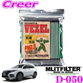 MLITFILTER エムリットフィルター D-050 ホンダ RU系 ヴェゼル用 エアコンフィルター 【花粉やPM2.5を除去して抗菌・防臭!】