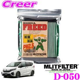 MLITFILTER エムリットフィルター D-050 ホンダ フリード/フリード+/フリードスパイク用 エアコンフィルター 【花粉やPM2.5を除去して抗菌・防臭!】