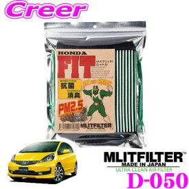 MLITFILTER エムリットフィルター D-050 ホンダ フィット/フィットシャトル(ハイブリッド含む)用 エアコンフィルター 【花粉やPM2.5を除去して抗菌・防臭!】