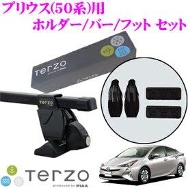 TERZO テルッツオトヨタ 50系 プリウス用ルーフキャリア取付3点セット【ホルダーEH417&バーEB2&フットEF14BLセット】