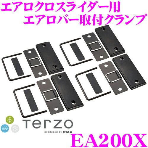 TERZO 取り付けクランプ EA200X テルッツオ エアロクロスライダー用エアロバー取付クランプセット EA163CBX/EA163CWX/EA162CBX対応 4個入り