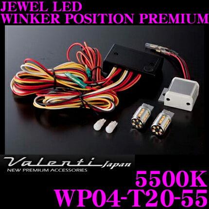 Valenti ヴァレンティ WP04-T20-55 LEDウィンカーポジションプレミアム タイプ25500K ピュアホワイトウインカーバルブ