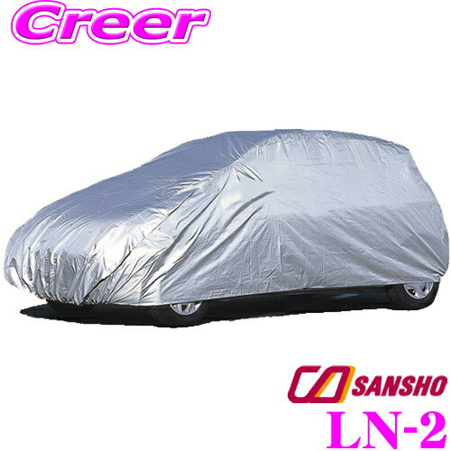 CA産商 シーエー産商 LN-2 シルバーボディカバー普通車用 対応サイズ:4450〜4600mm