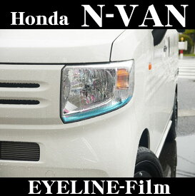 ROAD☆STAR NVAN1-SB4 アイラインフィルム(スカイブルー) ホンダ N-VAN (H30.7〜現在)用(+STYLE FUN除く)