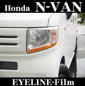 ROAD☆STAR NVAN1-OR4 アイラインフィルム(オレンジ) ホンダ N-VAN (H30.7〜現在)用(+STYLE FUN除く)