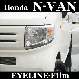ROAD☆STAR NVAN1-NS4 アイラインフィルム(ミッドナイトスモーク) ホンダ N-VAN (H30.7〜現在)用(+STYLE FUN除く)