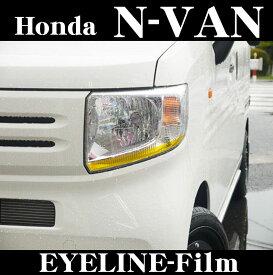 ROAD☆STAR NVAN1-EY4 アイラインフィルム(ゴールドイエロー) ホンダ N-VAN (H30.7〜現在)用(+STYLE FUN除く)