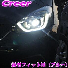 ROAD☆STAR FIT2020-BL4 ホンダ GR1 GR2 GR3 GR4 GR5 GR6 GR7 GR8 新型フィット(FIT4/Newフィット) 用 アイラインフィルム ブルー ヘッドライト