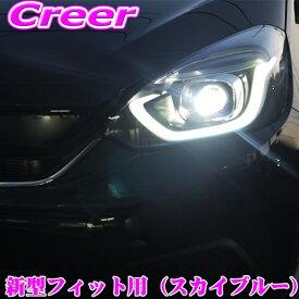 ROAD☆STAR FIT2020-SB4 ホンダ GR1 GR2 GR3 GR4 GR5 GR6 GR7 GR8 新型フィット(FIT4/Newフィット) 用 アイラインフィルム スカイブルー ヘッドライト