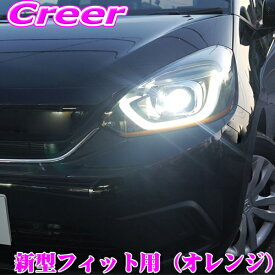 ROAD☆STAR FIT2020-OR4 ホンダ GR1 GR2 GR3 GR4 GR5 GR6 GR7 GR8 新型フィット(FIT4/Newフィット) 用 アイラインフィルム オレンジ ヘッドライト