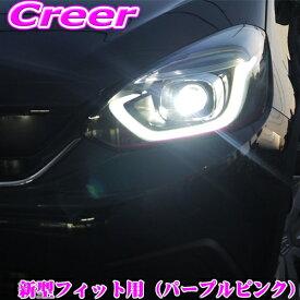 ROAD☆STAR FIT2020-PP4 ホンダ GR1 GR2 GR3 GR4 GR5 GR6 GR7 GR8 新型フィット(FIT4/Newフィット) 用 アイラインフィルム パープルピンク ヘッドライト
