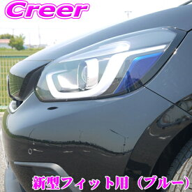 ROAD☆STAR FIT2020-E2-BL4 ホンダ GR1 GR2 GR3 GR4 GR5 GR6 GR7 GR8 新型フィット(FIT4/Newフィット) 用 アイライン上 ブルー ヘッドライト