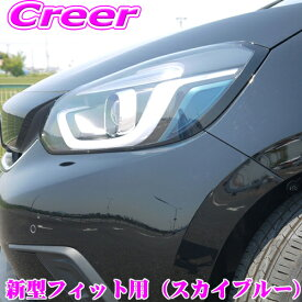 ROAD☆STAR FIT2020-E2-SB4 ホンダ GR1 GR2 GR3 GR4 GR5 GR6 GR7 GR8 新型フィット(FIT4/Newフィット) 用 アイライン上 スカイブルー ヘッドライト