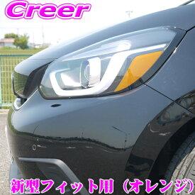 ROAD☆STAR FIT2020-E2-OR4 ホンダ GR1 GR2 GR3 GR4 GR5 GR6 GR7 GR8 新型フィット(FIT4/Newフィット) 用 アイライン上 オレンジ ヘッドライト