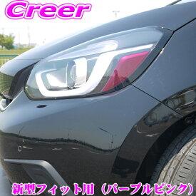 ROAD☆STAR FIT2020-E2-PP4 ホンダ GR1 GR2 GR3 GR4 GR5 GR6 GR7 GR8 新型フィット(FIT4/Newフィット) 用 アイライン上 パープルピンク ヘッドライト