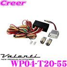 Valenti ヴァレンティ WP04-T20-55 LEDウィンカーポジションプレミアム タイプ2 5500K ピュアホワイトウインカーバルブ