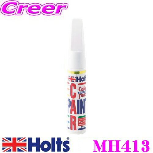Holts ホルツ MH413 トヨタ車用 スーパーホワイト3(043) カラータッチ 【ハガレに塗る補修用ハケ塗り塗料!】