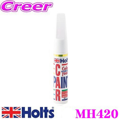 Holts ホルツ MH420 日産車用 クリスタルホワイト(531) カラータッチ 【ハガレに塗る補修用ハケ塗り塗料!】