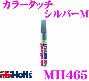 Holts ホルツ MH465 トヨタ車用 シルバーM(178) カラータッチ 【ハガレに塗る補修用ハケ塗り塗料!】