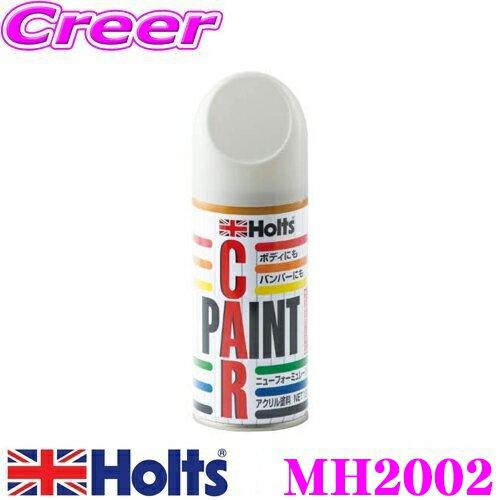 Holts ホルツ MH2002 トヨタ車用 ホワイトパールマイカ カラーベース(057) カラーペイント 【ハガレに塗る補修用スプレー塗料!】