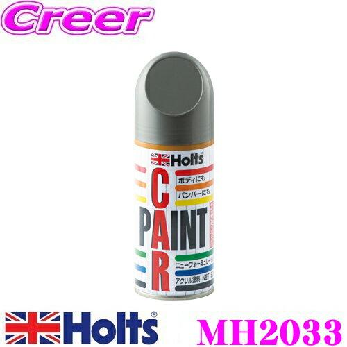 Holts ホルツ MH2033 トヨタ車用 スーパーシルバーM (150) カラーペイント 【ハガレに塗る補修用スプレー塗料!】