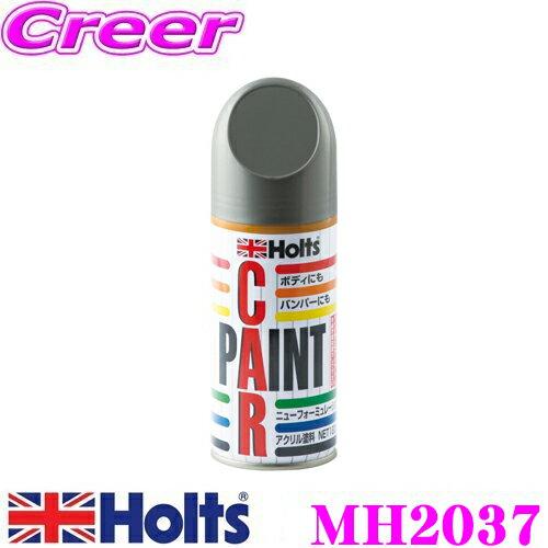 Holts ホルツ MH2037 トヨタ車用 シルバーM (199) カラーペイント 【ハガレに塗る補修用スプレー塗料!】